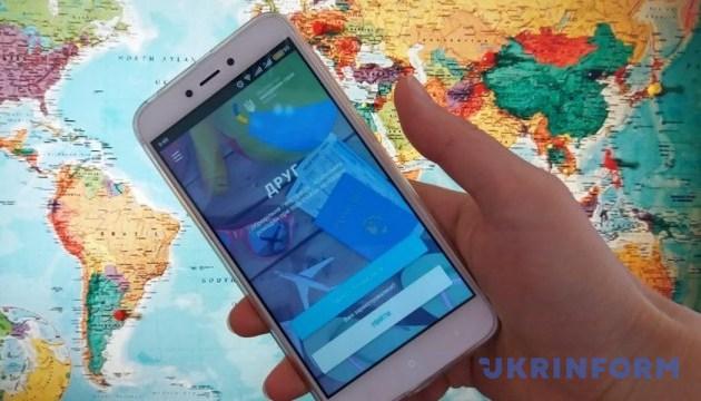 ДРУГ для українських туристів відтепер доступний на смартфонах
