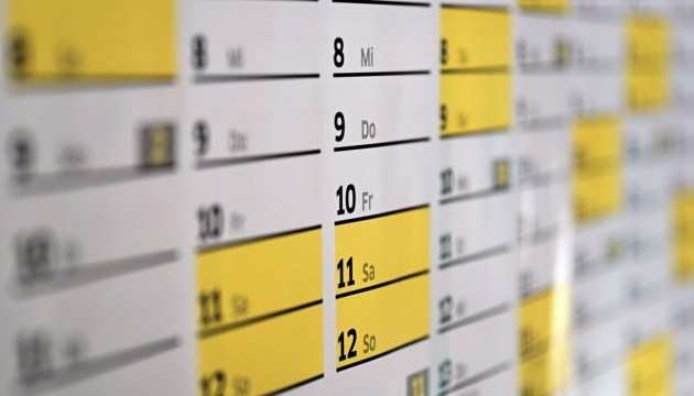 Календар на всю голову. 28 липня