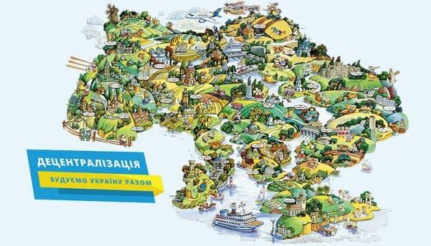 Понад 90 районів в Україні зволікають з реформою децентралізації - Мінрегіон