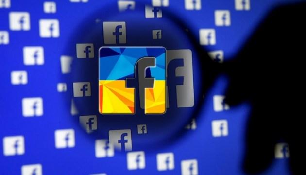 Період турбулентності Фейсбука й українські інтереси