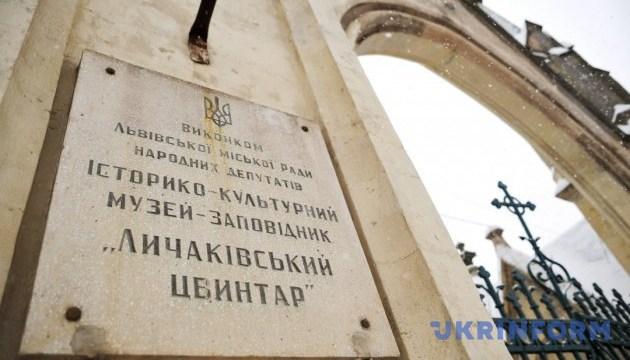 У Львові подорожчає вхід  на Личаківський цвинтар