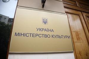 Минкультуры запускает проект E-учета памятников Украины