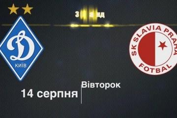 El Dynamo lanza un vídeo promocional del partido de vuelta  ante el Slavia Praga (Vídeo)