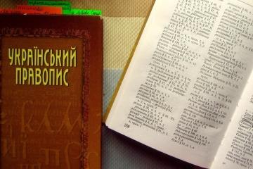 閣僚会議、ウクライナ語の新しい正書法を確定