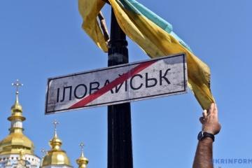 Aujourd'hui  marque le 6e anniversaire du début de la bataille d'Ilovaysk