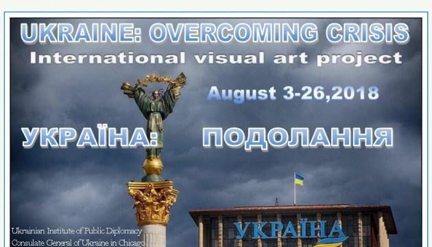 Український музей у Чикаго запрошує на фотовиставку, присвячену Україні