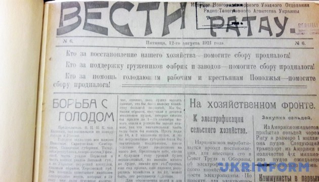 Як Володимир Нарбут започаткував РАТАУ та як він загинув