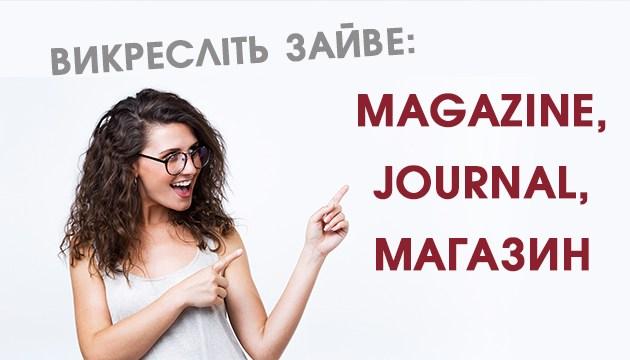 Викресліть зайве: magazine, journal, магазин