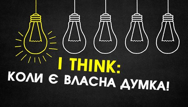 I think: коли є власна думка!