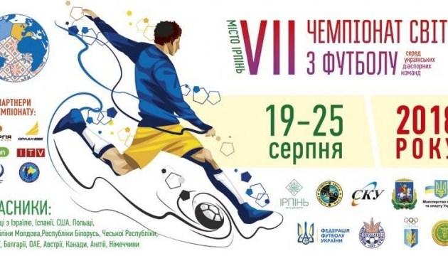 Чемпіонат світу з футболу серед українських діаспорних команд пройде в Ірпені