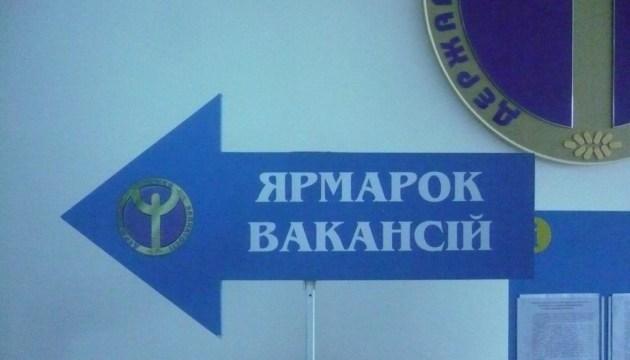 Служба зайнятості Києва провела ярмарок вакансій для безробітних