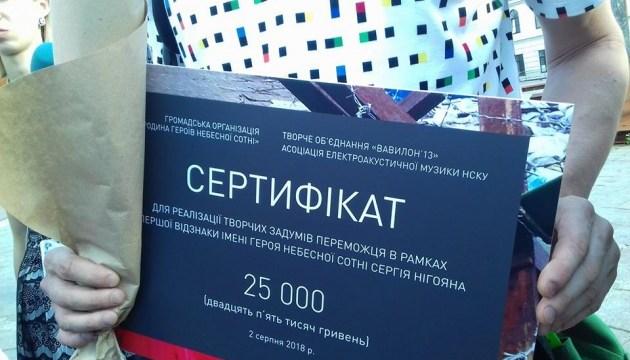 В Киеве назвали победителей конкурса