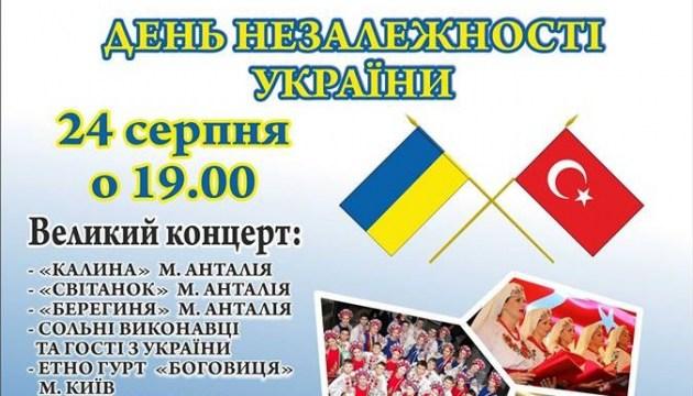 День Незалежності України в Анталії відзначать великим концертом