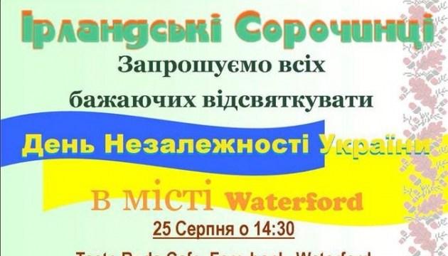 Українці в Ірландії святкуватимуть День незалежності