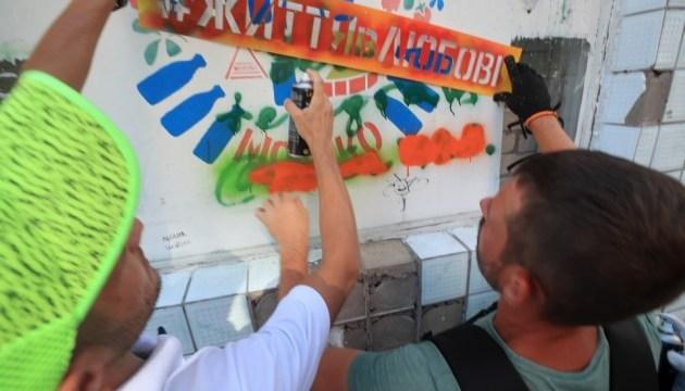 Любов проти наркотиків: у Києві рекламу зілля на будинках замінили малюнки