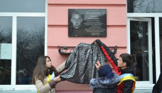"""Иловайский котел: в Здолбунове похоронили останки 24-летнего разведчика """"Донбасса"""""""