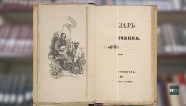 哈佛保存着独特的乌克兰初版本文学收藏