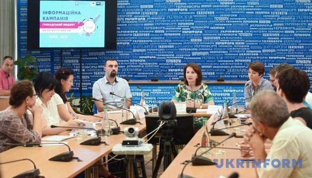Публичная презентация информационно-просветительской кампании в поддержку Общественного бюджета города Киева