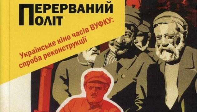 """""""Перерваний політ"""": побачила світ книга про українське кіно 1920-их років"""