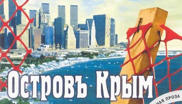 Україна зробить Крим островом, або Історія одного фейку