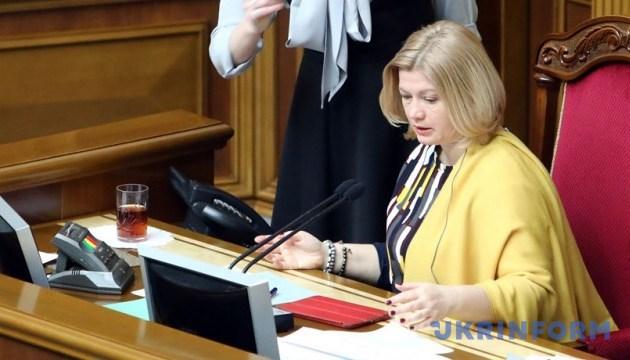 Оновлення ЦВК має бути першим питанням на новій сесії Ради - Геращенко