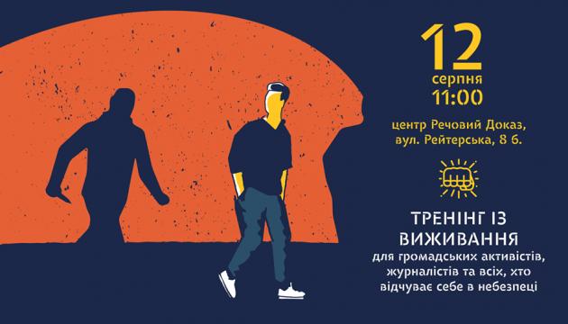 У Києві для громадських активістів проведуть