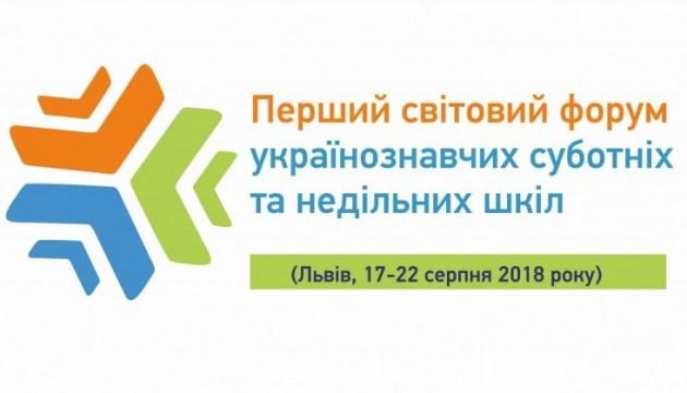 Учасники із 36 країн з'їдуться на перший світовий форум українознавчих шкіл у Львові