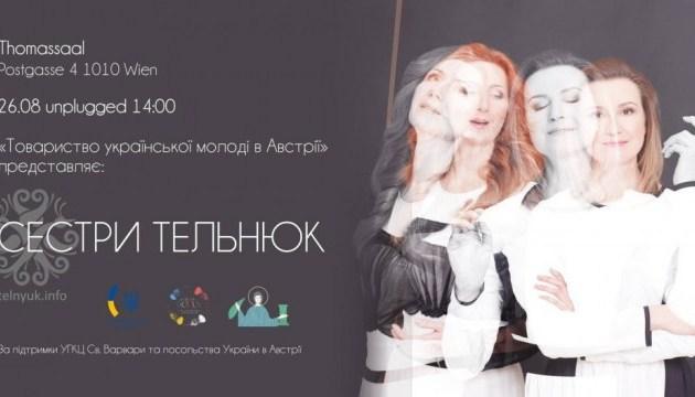 Сестри Тельнюк виступлять з концертом у Відні