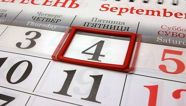 Календарь на всю голову. 11 августа