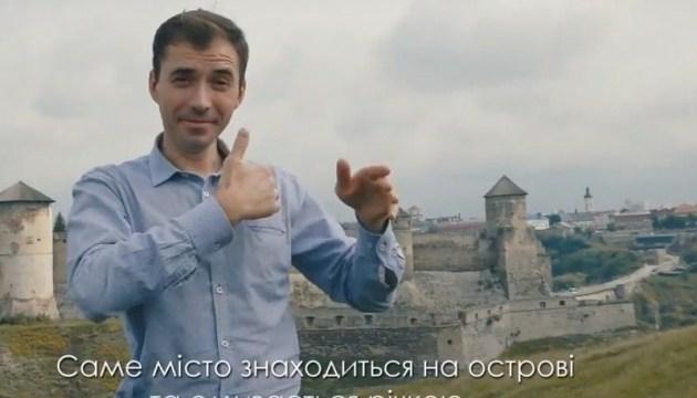 Туристический ролик на языке жестов презентовали в Каменец-Подольском