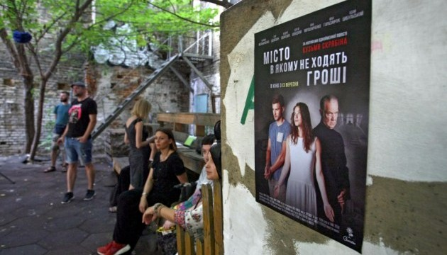 Прем'єру фільму за повістю Скрябіна запланували на 12 вересня