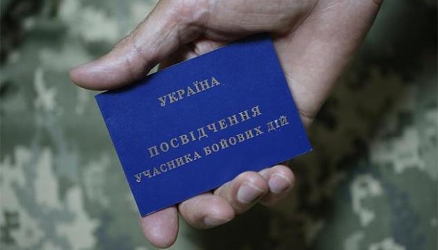 В Україні на обліку майже 370 тисяч учасників бойових дій