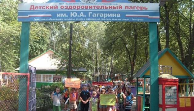 На летний отдых отправились более 100 детей с линии столкновения