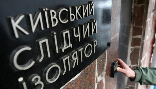 Корпус Київського СІЗО відремонтували, незабаром переселять затриманих