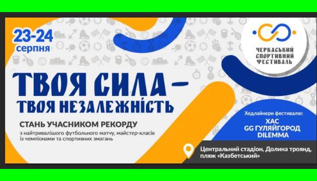 В Черкассах пройдет премьерный спортивный фестиваль