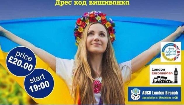 У Лондоні під час святкування Дня Незалежності підтримають українських захисників