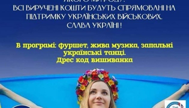 Ukrainian community of London invited to celebrate 27th anniversary of Ukraine's independence