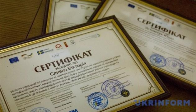 Молодіжна політика: у Тернополі фінішував проект з публічного адміністрування
