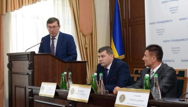 Луценко представил нового руководителя Волынской прокуратуры