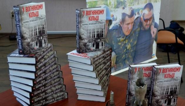 В Україні вийшла перша книга про оборону Луганського аеропорту