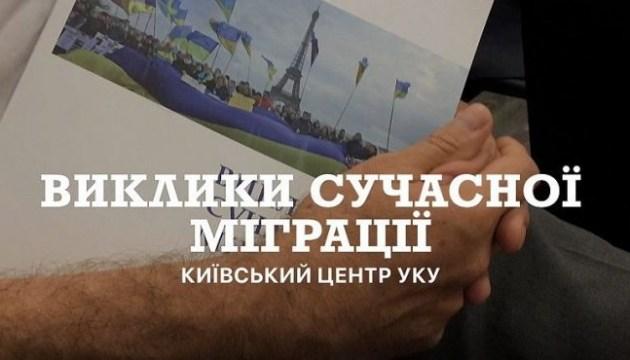 Результати дослідження української спільноти Парижа представлено в Києві
