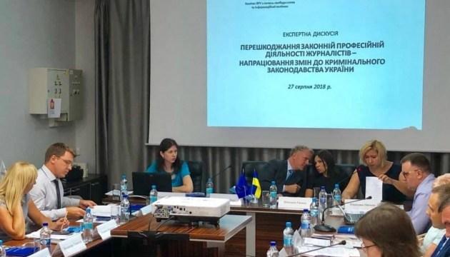 Законодательство Украины затрудняет расследование преступлений против журналистов - Биденко