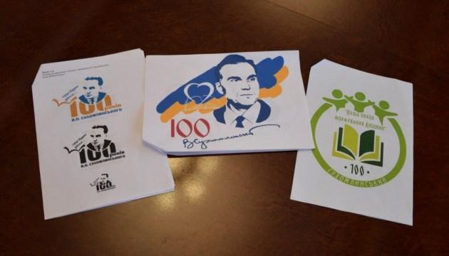 Наградили студента-автора логотипа к 100-летию Сухомлинского