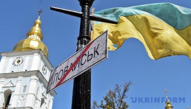 Іловайськ і Дебальцеве: ГПУ направила у Гаагу інформацію про страти Росією українських бійців