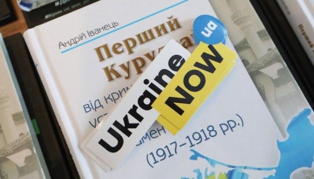 Бренд Ukraine NOW відкритий для всіх - Мінінформ