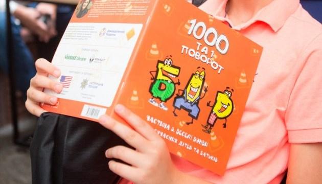 Дети на дорогах: была презентована новая часть книги