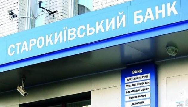 Фонд гарантування на рік продовжив ліквідацію Старокиївського банку