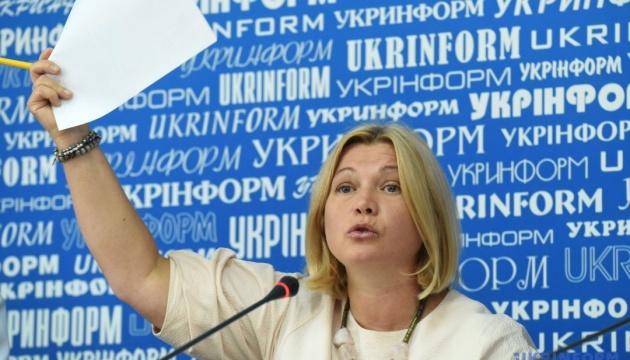 Геращенко задекларувала Lexus, картини та годинник з коштовним камінням Piaget