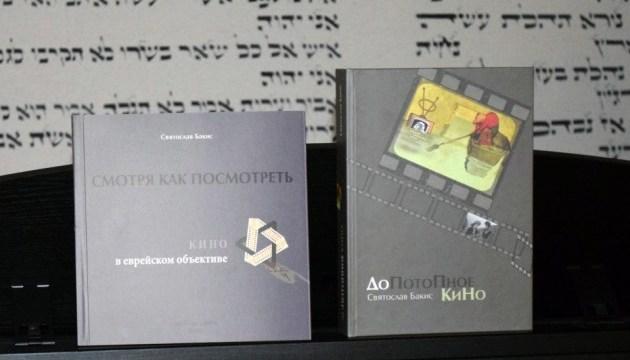В Киеве презентовали книгу о еврейском кино