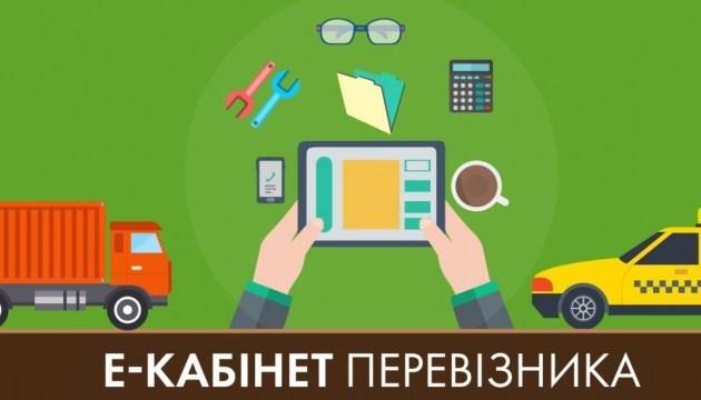 В Украине запустили е-кабинет перевозчика